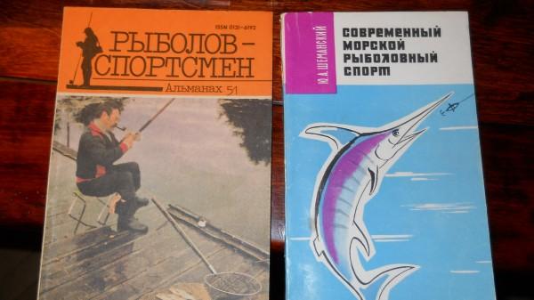 художественные книги о рыбаках