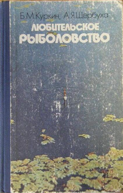 Альманах Рыболов Спортсмен