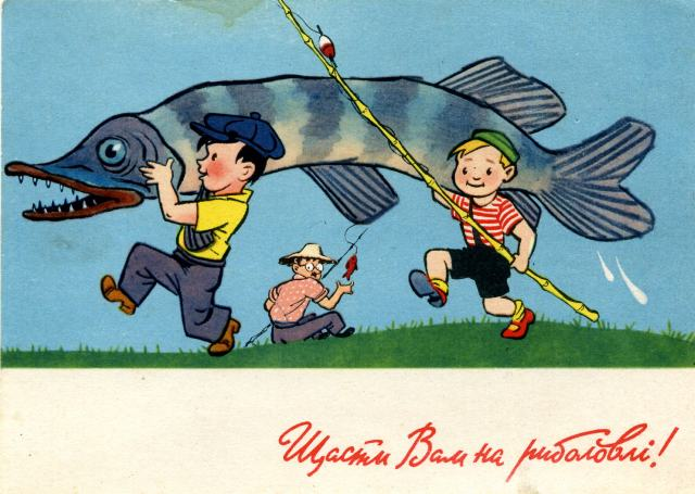 Счастья Вам на рыбалке!
