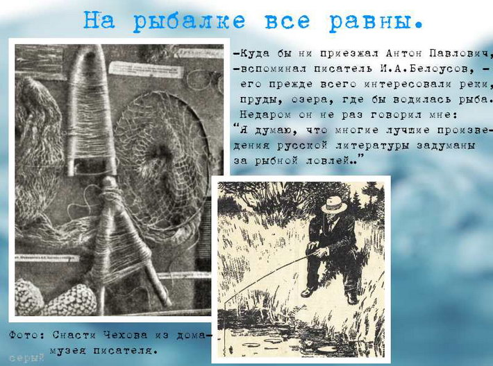 Чехов — великий писатель и страстный рыболов.