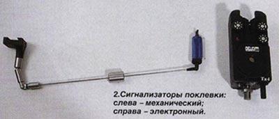 электронный и механический сигнализаторы