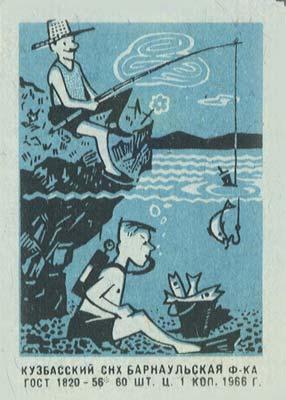 Спичечная этикетка рыбалка