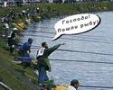 В пользу спортивной рыбалки.