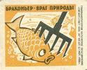 Рыбалка в СССР - фотоподборка.
